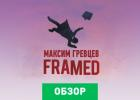 Framed обзор игры