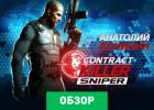 Contract Killer: Sniper обзор игры