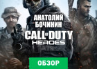 Call of Duty: Heroes обзор игры