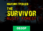 Survivor: Rusty Forest, The обзор игры
