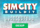 SimCity BuildIt обзор игры