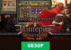 Империя: Битва героев обзор игры