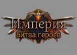 Империя: Битва героев