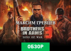 Brothers in Arms 3: Sons of War обзор игры