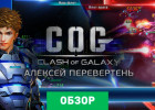 COG: Clash of Galaxy обзор игры