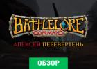 BattleLore: Command обзор игры