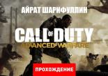 Прохождение игры Call of Duty: Advanced Warfare