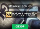 Shadowmatic обзор игры
