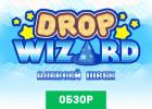 Drop Wizard обзор игры