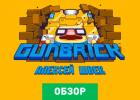 Gunbrick обзор игры