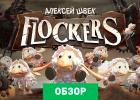 Flockers обзор игры