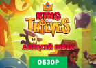 King of Thieves обзор игры