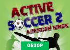 Active Soccer 2 обзор игры