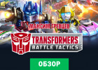 Transformers: Battle Tactics обзор игры