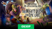 обзор Mighty Quest for Epic Loot, The