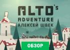 Alto's Adventure обзор игры