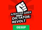 Dictator: Revolt обзор игры