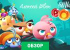 Angry Birds Stella: Pop обзор игры