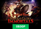 Blood & Glory: Immortals обзор игры