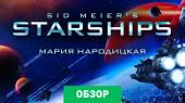 обзор Sid Meier's Starships