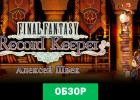 Final Fantasy Record Keeper обзор игры