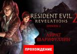 Прохождение Resident Evil: Revelations 2 — Episode 2