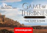 Прохождение Game of Thrones: Episode Two