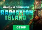Radiation Island обзор игры
