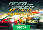 Need for Speed: No Limits обзор игры