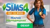 обзор Sims 4: Get To Work, The