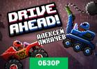 Drive Ahead! обзор игры