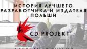 CD Projekt: история лучшего разработчика и издателя Польши
