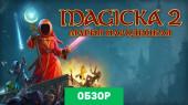 обзор Magicka 2