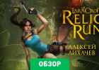Lara Croft: Relic Run обзор игры