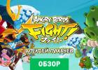 Angry Birds Fight! обзор игры