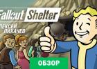 Fallout Shelter обзор игры