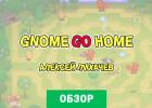 Gnome Go Home обзор игры