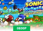 Sonic Runners обзор игры