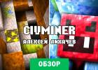 CivMiner обзор игры