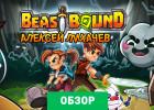 Beast Bound обзор игры