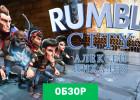 Rumble City обзор игры