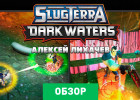 Slugterra: Dark Waters обзор игры