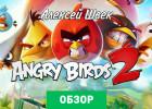 Angry Birds 2 обзор игры