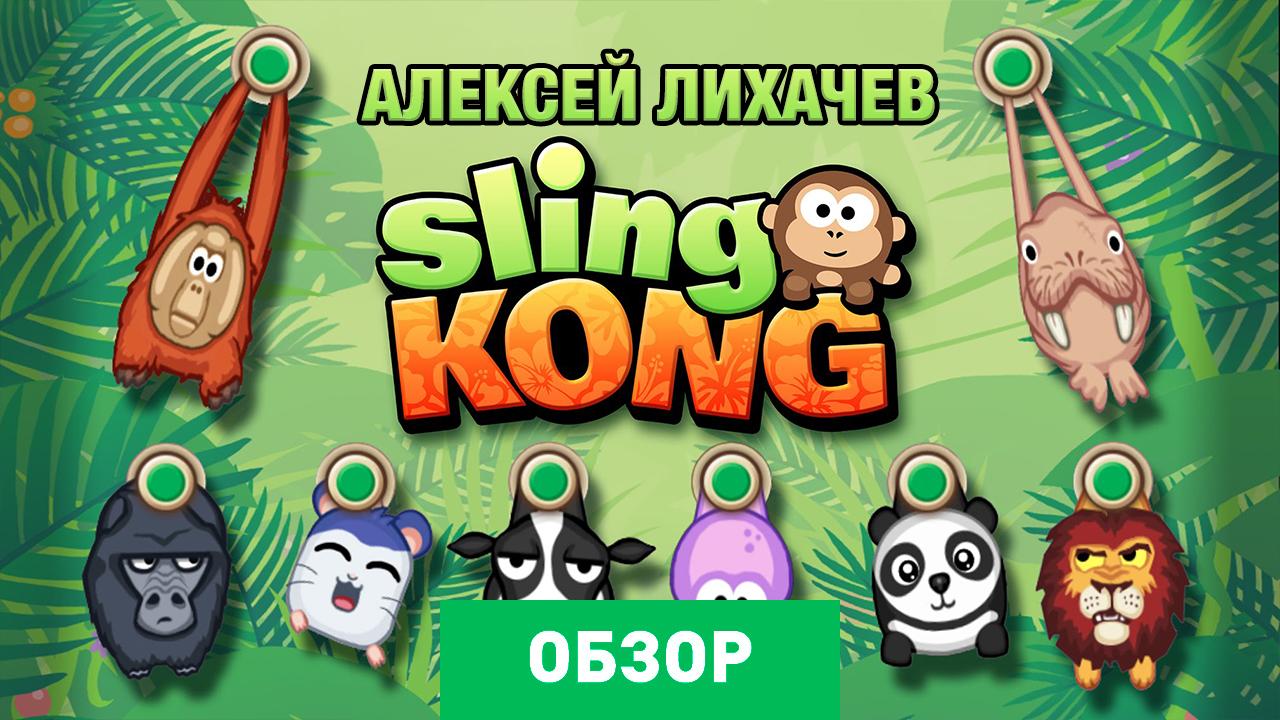 sling kong редкие персонажи