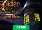 Spider: Rite of the Shrouded Moon обзор игры