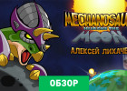 Mechanosaur Hijacks the Moon обзор игры