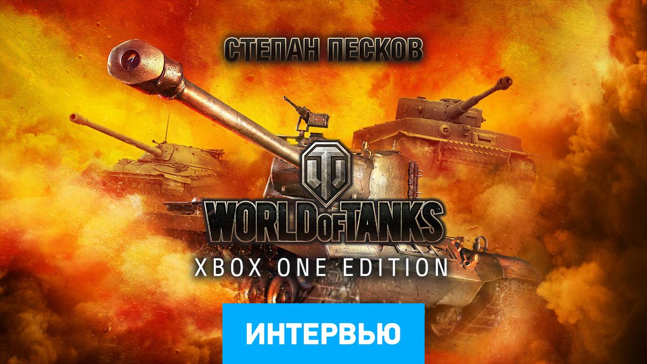 Интервью (Xbox One) по игре