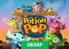 Potion Pop обзор игры