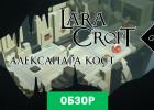 Lara Croft GO обзор игры