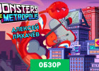 Monsters Ate My Metropolis обзор игры
